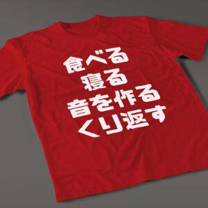 ESPR-Japan-Tee